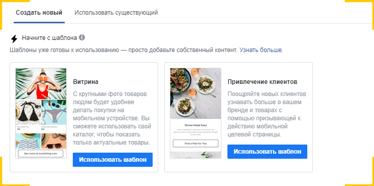 Чтобы запустить рекламу формата Подборка в Инстаграм, заполните шаблон каталога