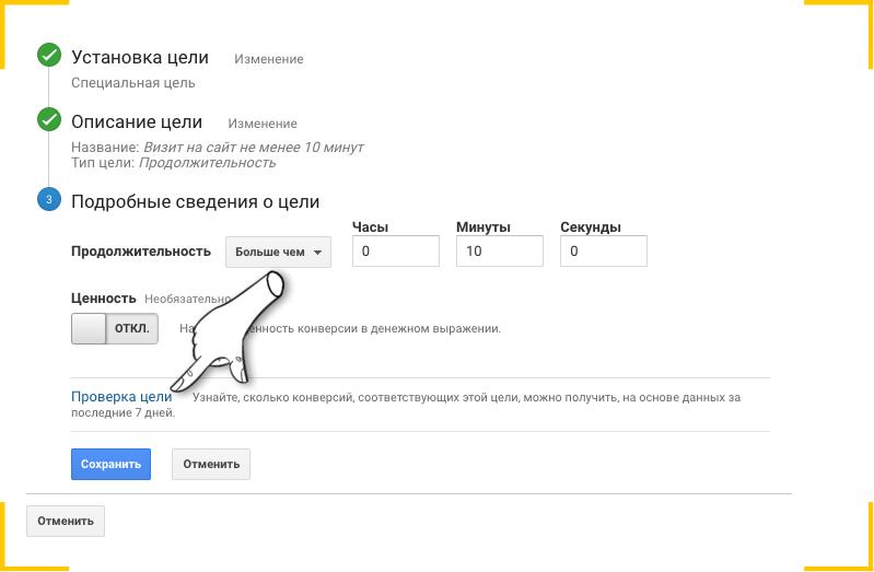 Проверить работу цели вы можете прямо в настройках во время создания новой цели в Гугл Аналитикс
