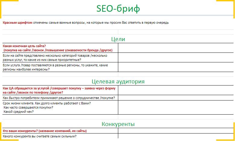 Наличие SEO-брифа - важный маркер надежности подрядчика