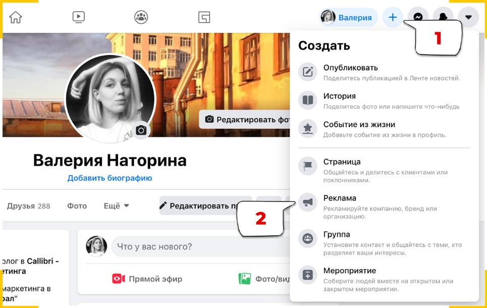 Как запустить рекламу в Facebook и Instagram через Центр рекламы