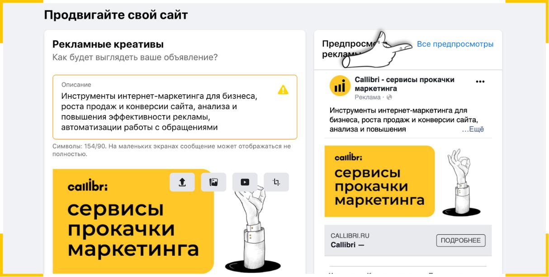 Привлекайте клиентов на сайт с помощью специального рекламного формата Facebook