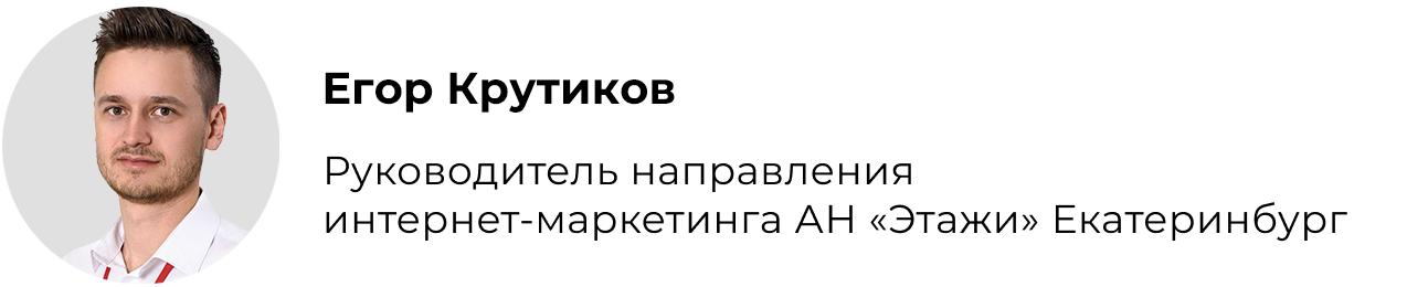 Егор Крутиков, агентство недвижимости Этажи