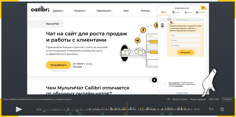 Используйте Вебвизор Яндекс.Метрики, чтобы отслеживать поведение гостей сайта