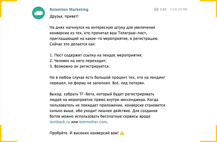 Пример поста в телеграм канале Retention Marketing Telegram