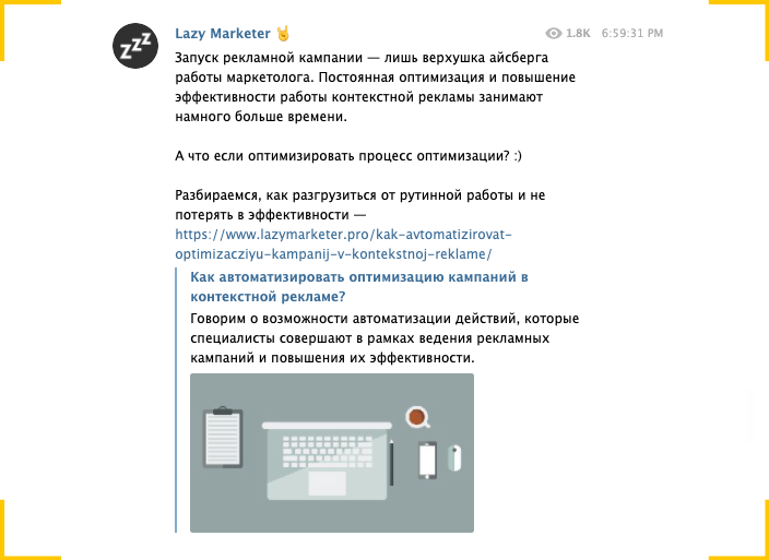 Пример поста в телеграм канале Lazy Marketer Telegram