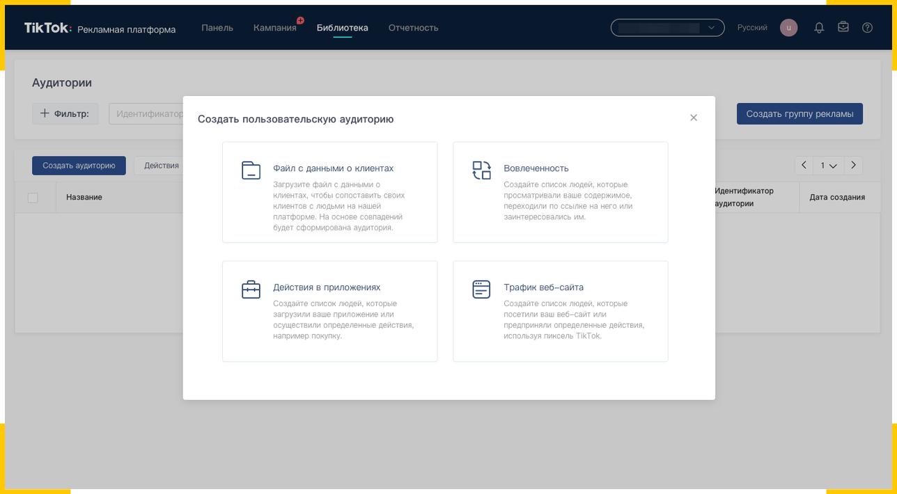 В TikTok Ads доступно четыре варианта пользовательских аудиторий