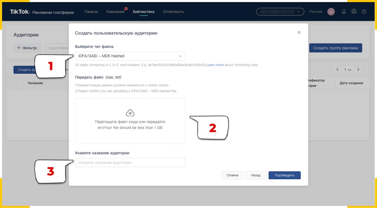Как создать аудиторию из файла с ID клиентов в рекламном кабинете ТикТок