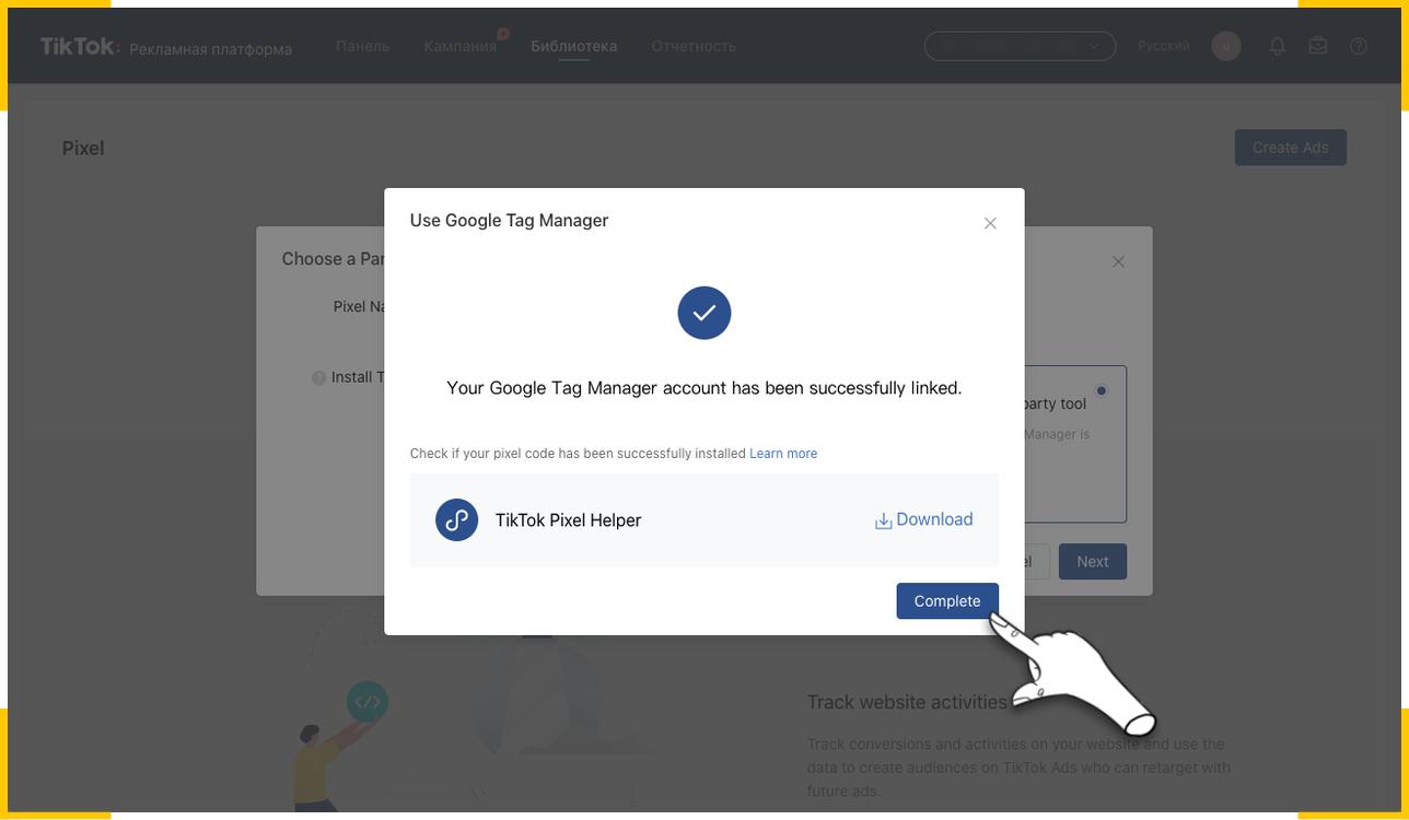TikTok Pixel Helper - это специальный плагин для Chrome, который проверяет, правильно ли работает пиксель