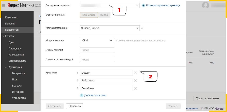 Как подключить Яндекс Метрику для медийной рекламы: инструкция