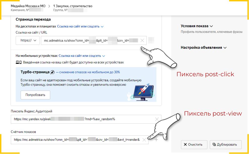 Установите пиксель Метрики для медийки в качестве ссылки на сайт в настройках кампании в Директ