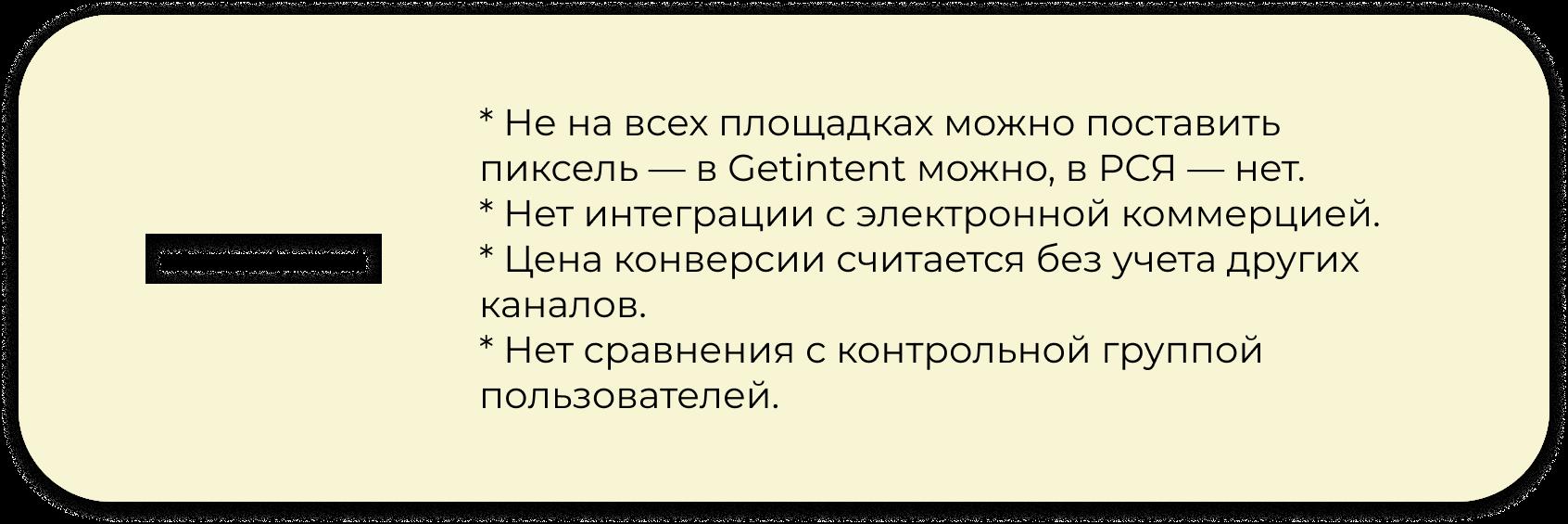 Минусы аналитики в сервисе Яндекс.Метрика для медийной рекламы