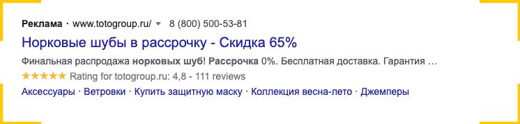 Пример объявления в результатах поиска, чтобы привлечь клиентов в интернет магазин