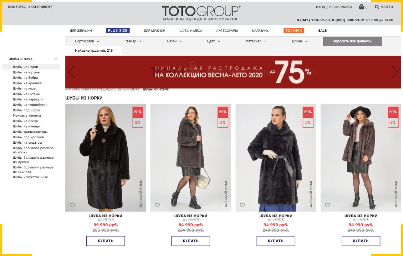 Каталог на сайте интернет магазина влияет на первое впечатление клиента и на конверсию интернет магазина