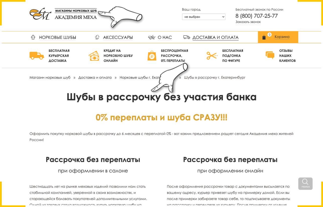 Для всех рекламных объявлений создавайте отдельные посадочные страницы - лендинги, соответствующие информации в рекламе