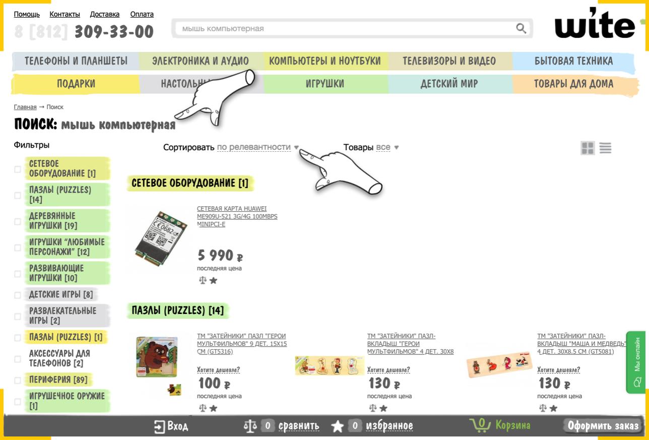 Поиск по каталогу товаров на сайте интернет магазина должен сортировать результаты в соответствии с установленными фильтрами
