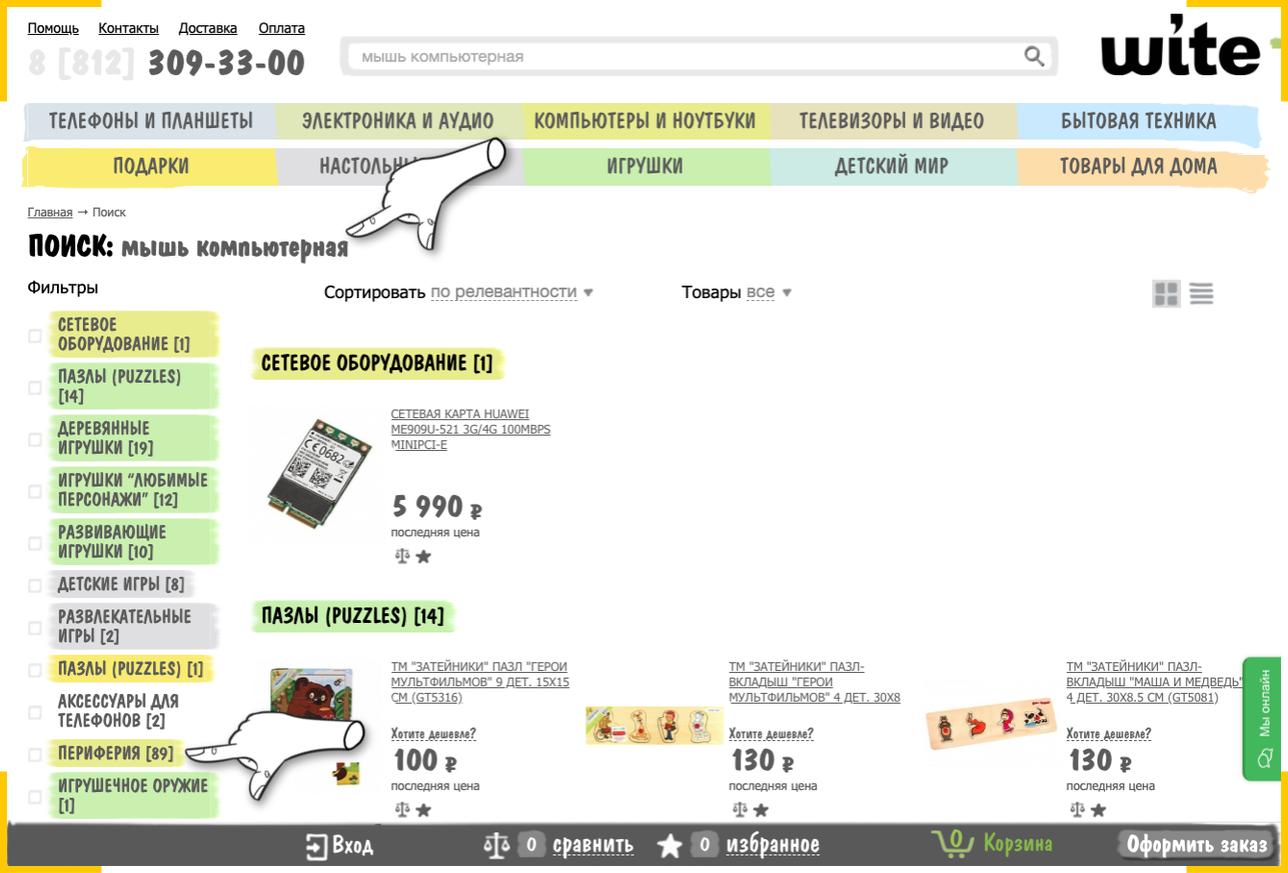 Пример поиска в интернет магазине, результаты котрого не соответствуют установленным фильтрам