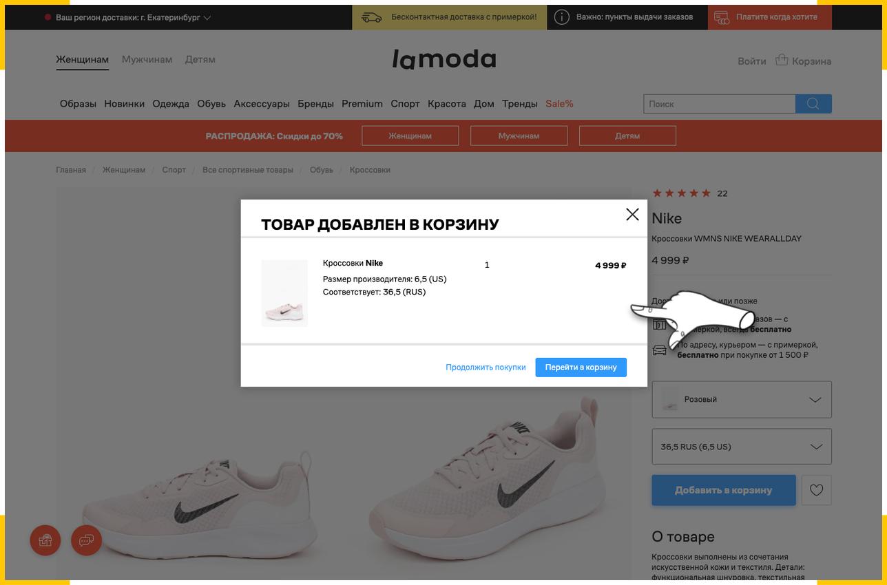 Сайт интернет магазина должен реагировать на действия пользователя