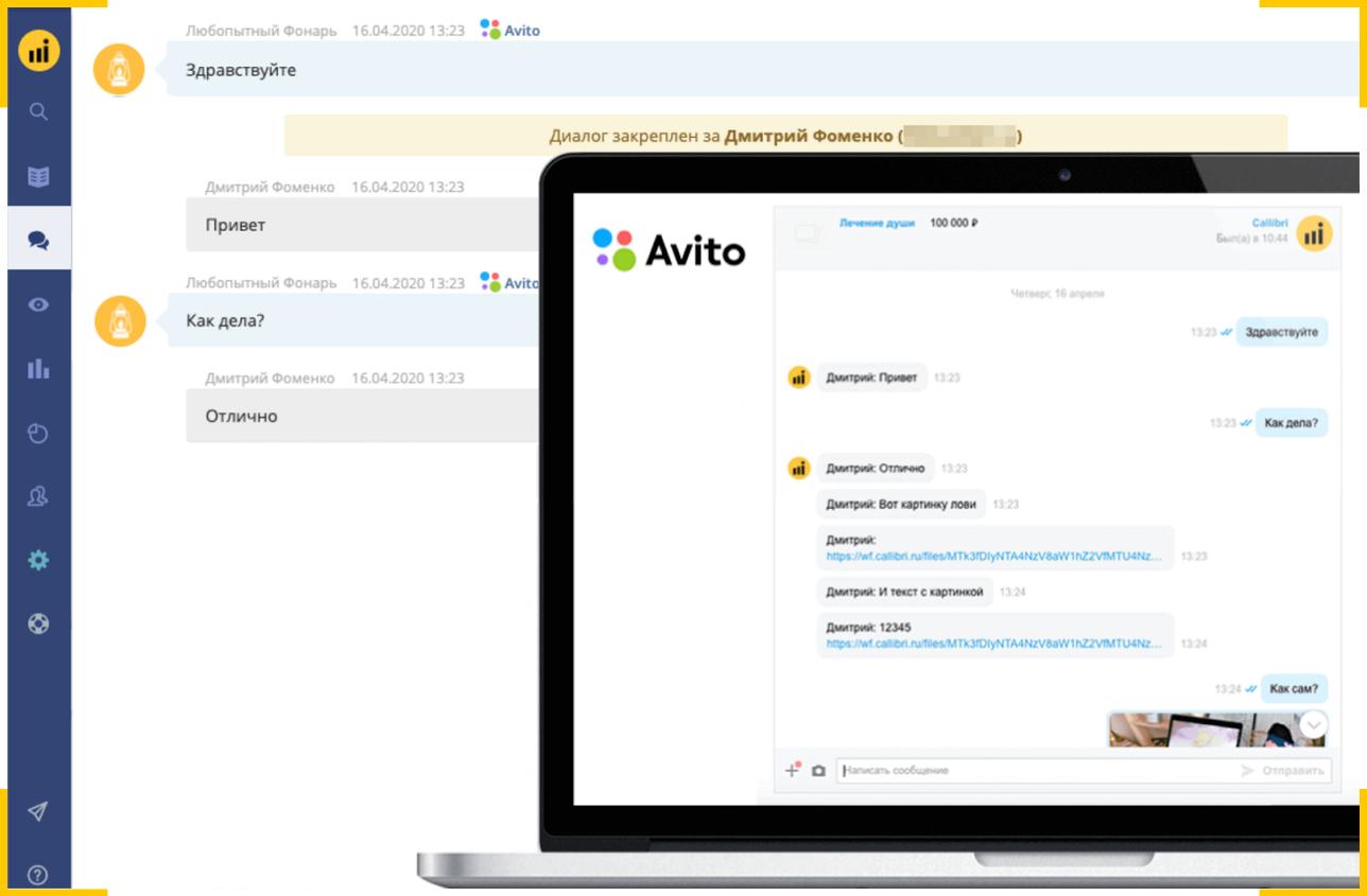 Агрегатор сообщений в МультиЧате Колибри собирает в одном окне сообщения из популярных соцсетей, а также из мессенджера Авито