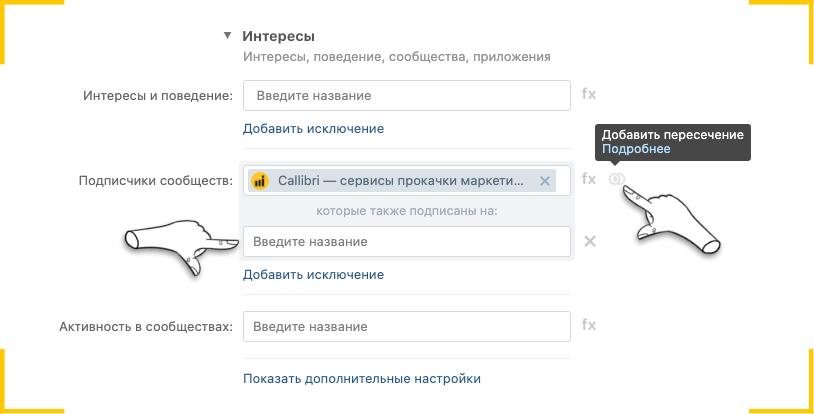 Вы можете пересекать разные аудитории вконтакте, так вы можете собрать в аудиторию участников разных групп