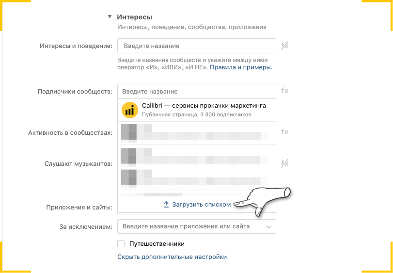 Таргетинг по интересам ВКонтакте предлагает указать не только интересы, но и конкретные сообщества пользователя