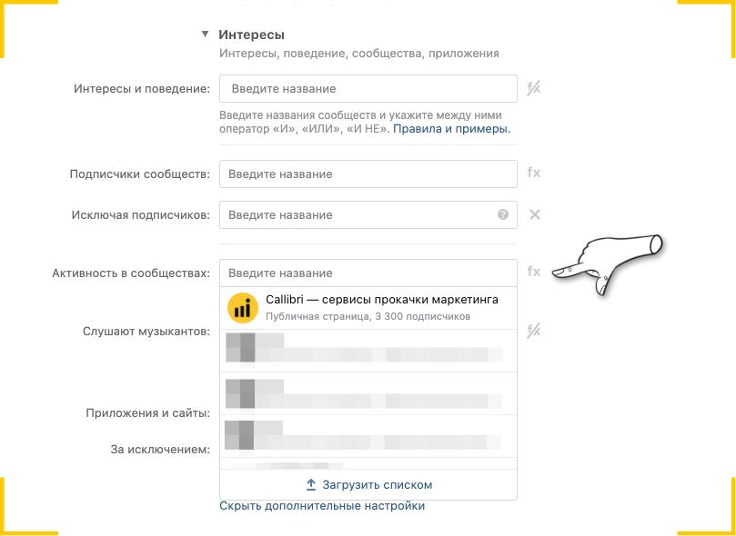 Соберите в аудиторию для рекламы ВКонтакте активных участников сообществ вашей тематики