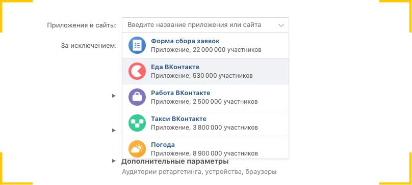 Выберите мини приложения Вконтакте, тогда все пользователи, которые их используют, попадут в рекламную аудиторию