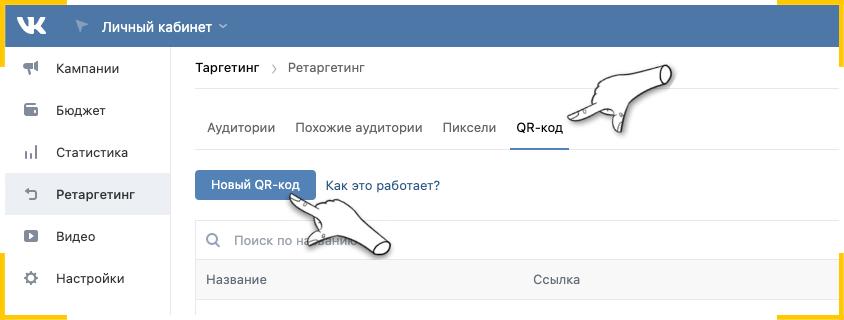Чтобы запустить ретаргетинг по QR-коду вконтакте, нужно создать его в конструкторе в рекламном кабинете