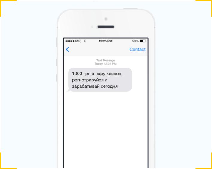 Абстрактные обещания в тексте рекламной смс рассылки - это одна из распространенных ошибок