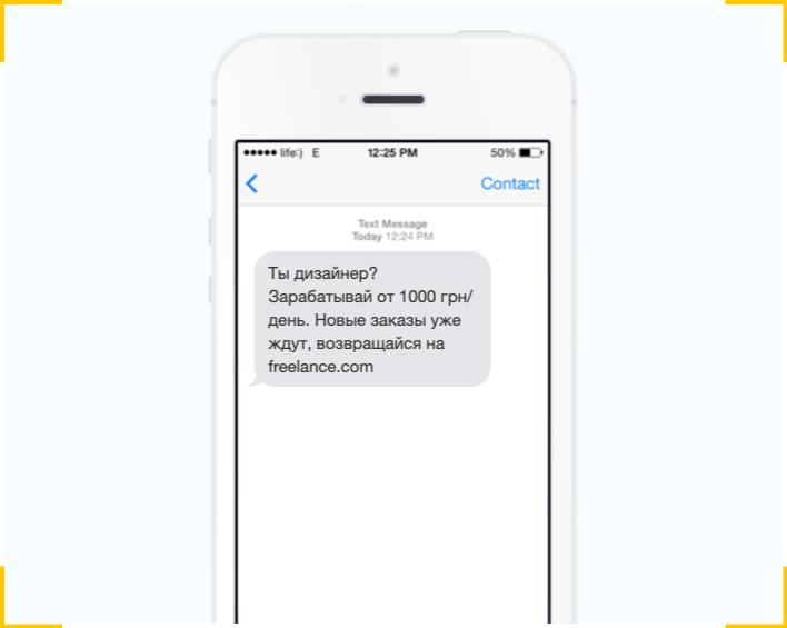 Персонализированные смс рассылки работают гораздо эффективнее