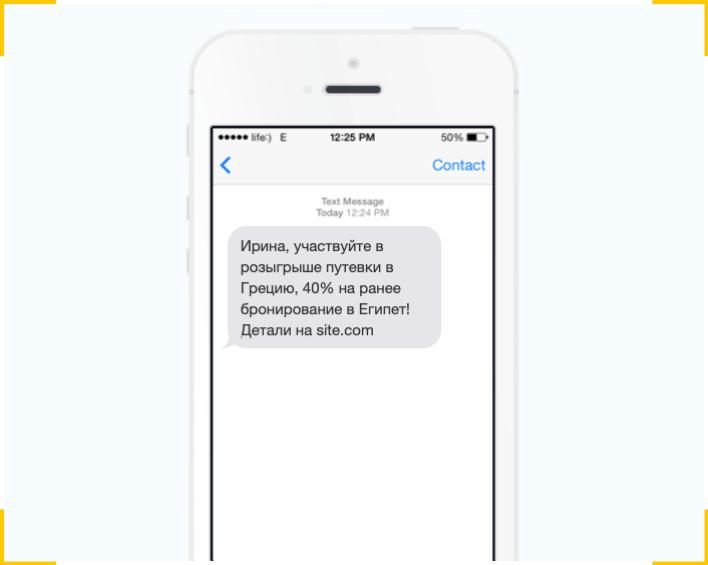 Не пытайтесь в одном сообщении рассказать обо всех акциях, расскажите в тексте смс рассылки о чем нибудь одном