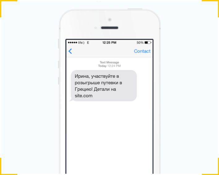 В одном смс для рассылки должна быть одна цель и одно действие, которое вы ждете от пользователя