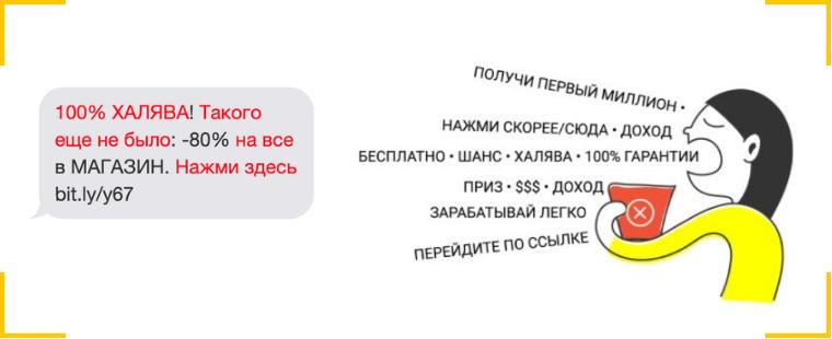 Есть список стоп-слов, которые не проходят модерацию в сервисах для создания смс рассылок, никогда не используйте их