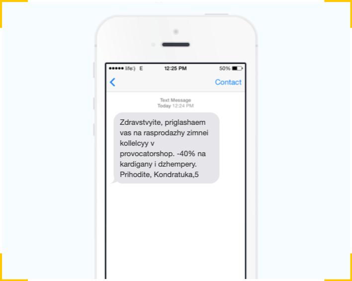 Не используйте транслит в смс рассылках, потому что он нечитаемый