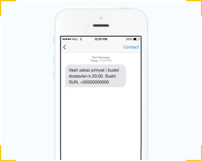 Вы можете писать транслитом системные сообщения, но тогда используйте короткие слова
