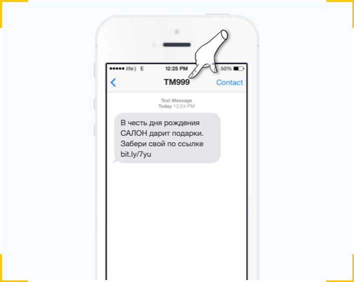Имя отправителя сообщения важно для смс рассылок, потому что эту информацию пользователь видит в первую очередь