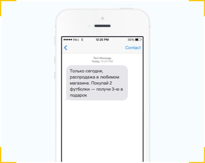 Если у вас старая база номеров для смс рассылки, сначала объясните им кто вы, продающие смс не сработают