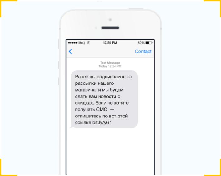 Для активации старой базы подписчиков нужно составить специальные сообщения