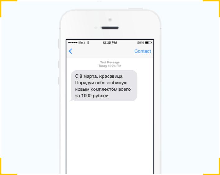 Если хотите делать персонализированные смс рассылки, не забывайте сегментировать базу