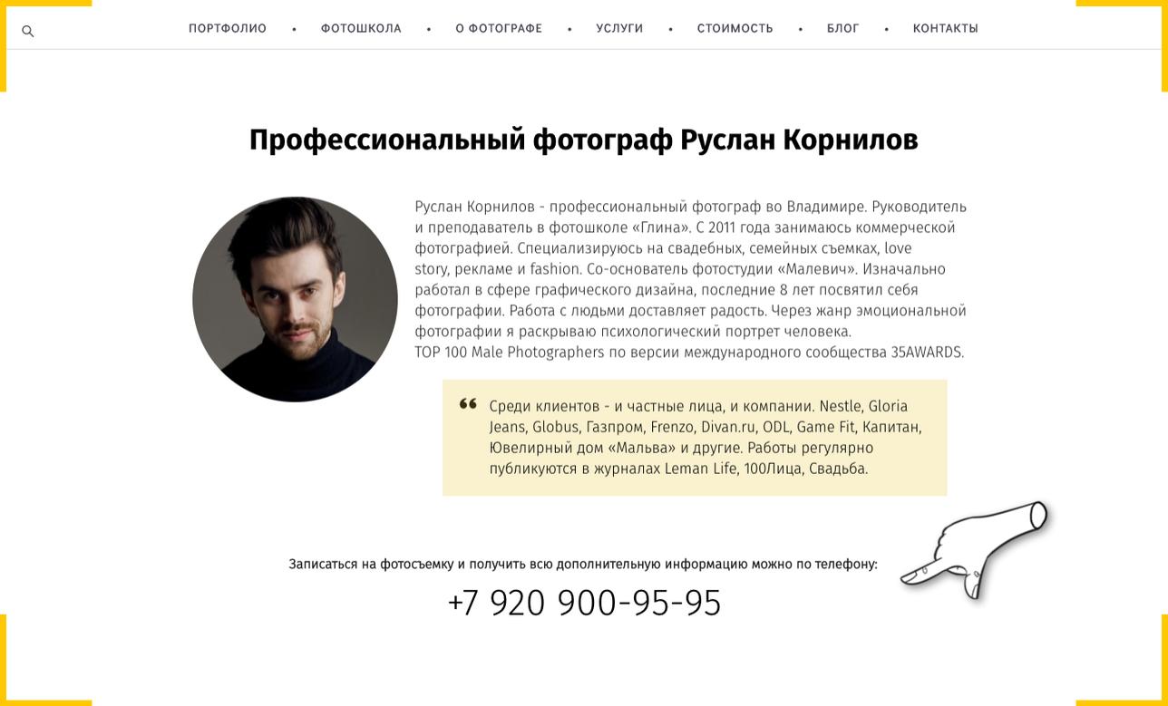 Звонок пользователя как пример целевого действия на сайте визитке
