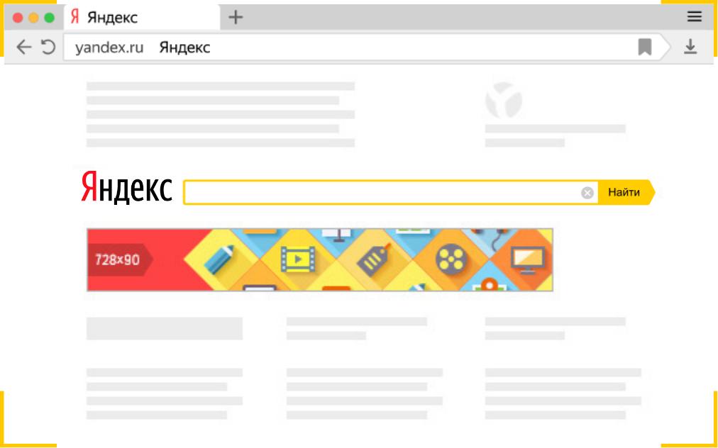 Баннер на главной Яндекса как один из видов имиджевой рекламы в Директе