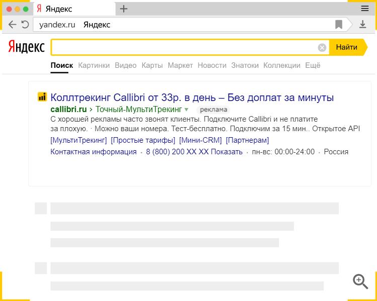 Пример рекламы на поиске Яндекса