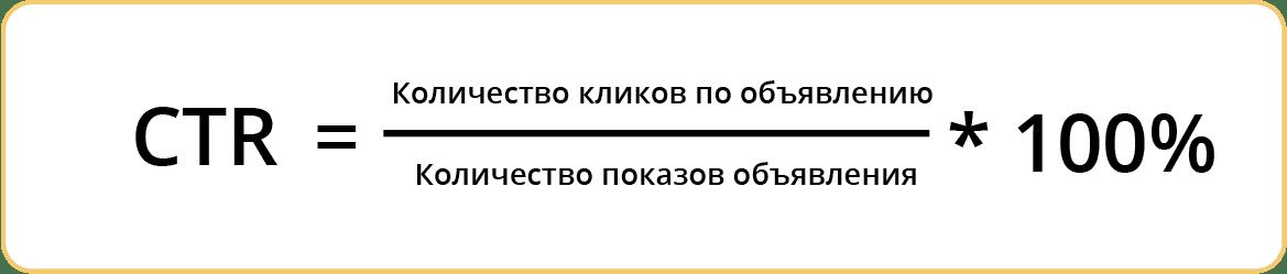 Формула для расчета конверсии объявления