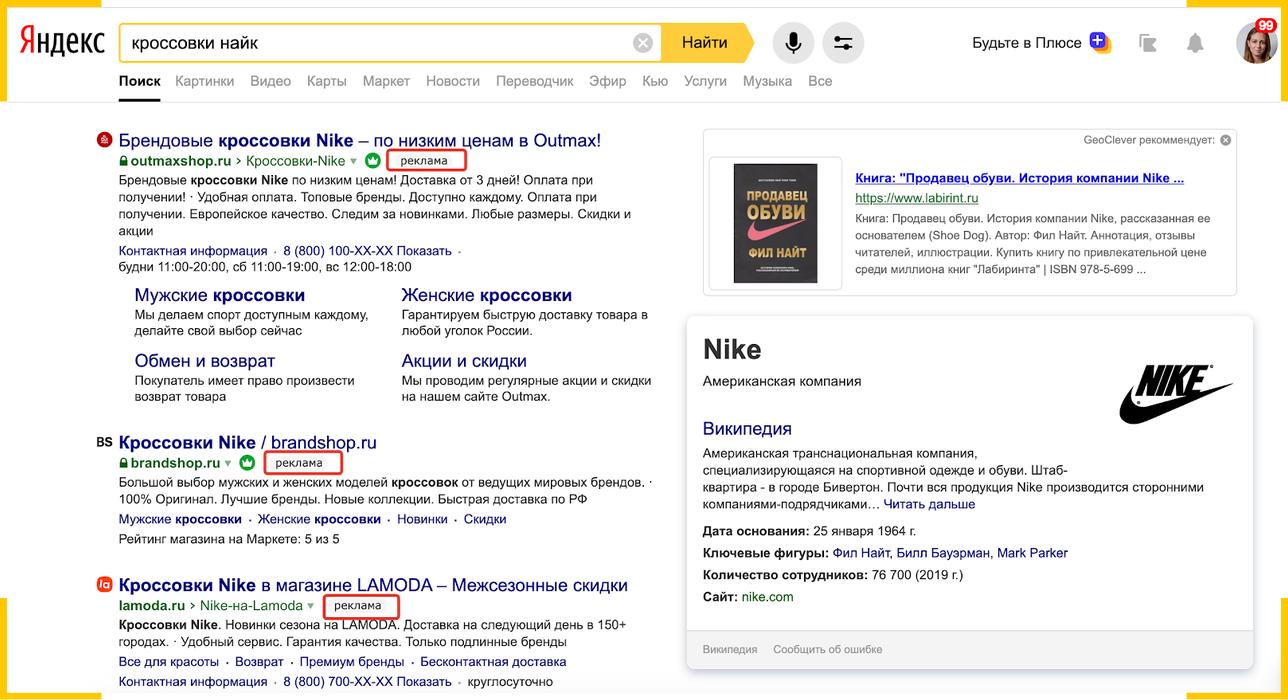 VCG аукциона работает для показа рекламы на первой странице поисковой выдачи