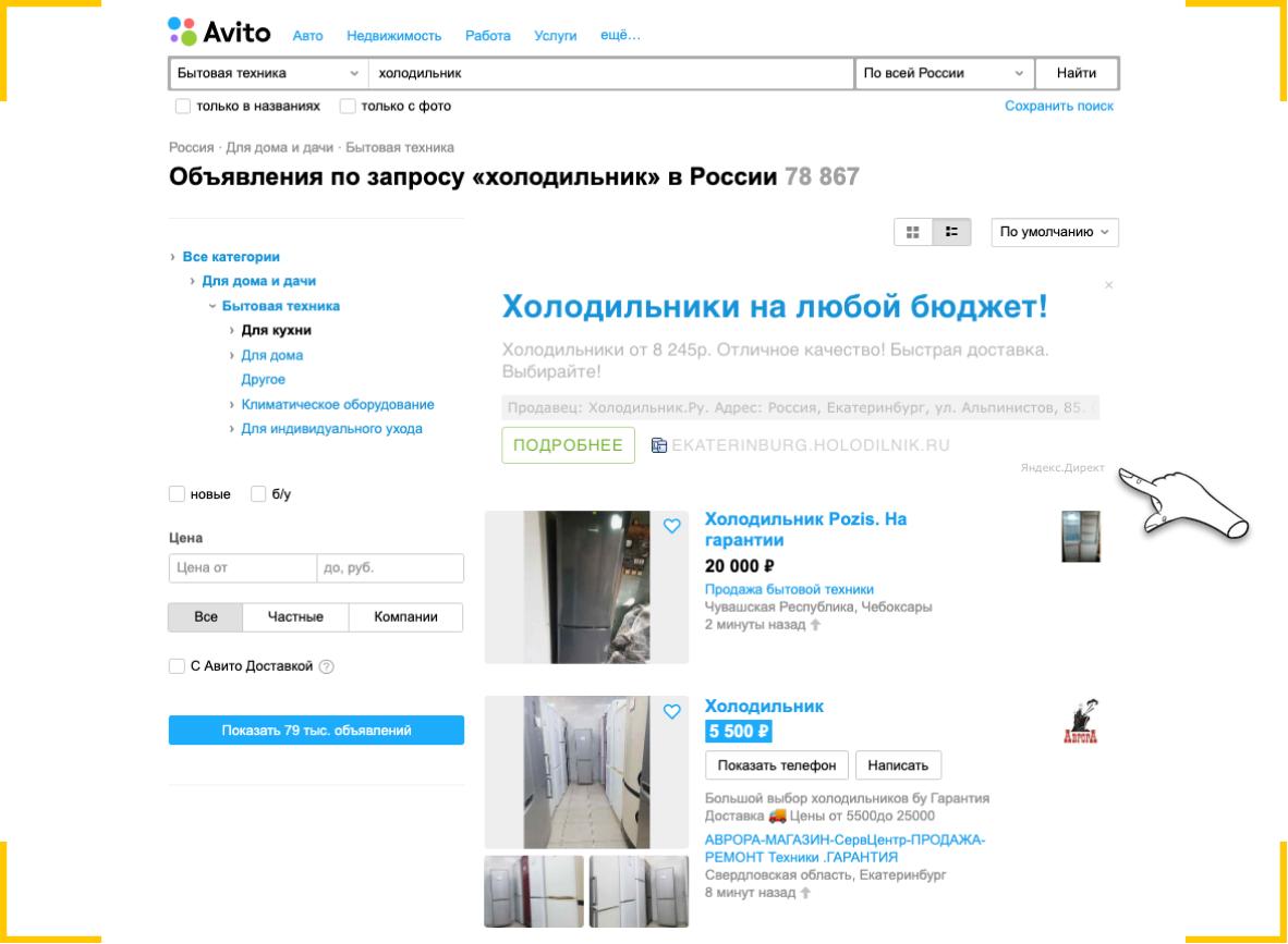 Чтобы показать реклама в результатах поиска на Авито нужно запускать объявление через Яндекс Директ