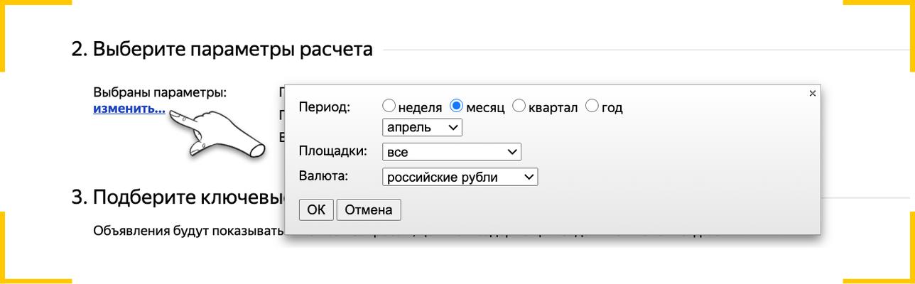 """На втором этапе работы с """"Прогнозом бюджета"""" Яндекса нужно выбрать устройства и период, для которого нужен расчет"""