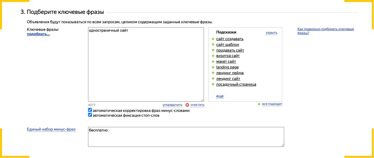 Для прогноза бюджета в Яндексе нужно собрать ключевые слова