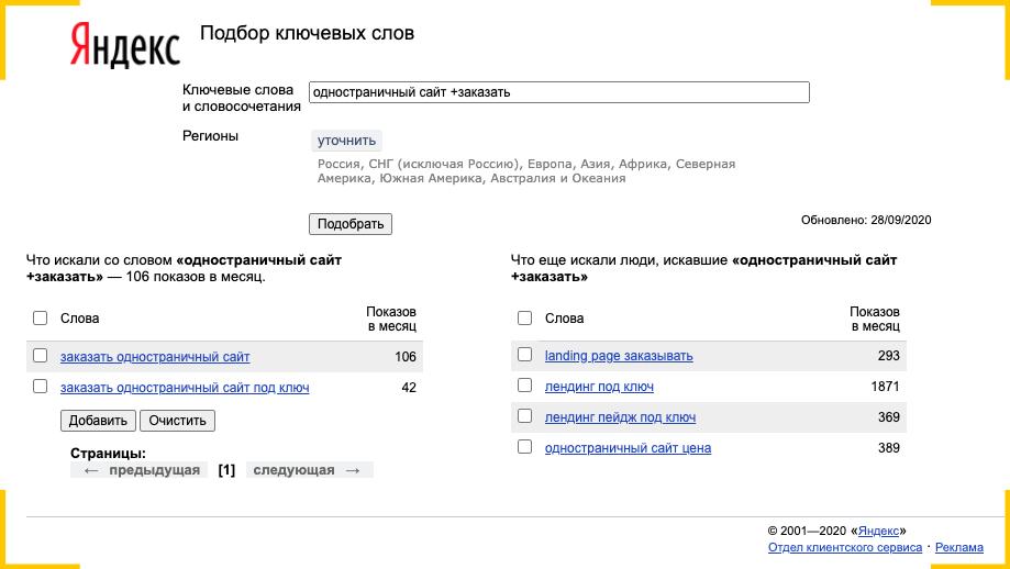 Подберите ключевые слова для Прогноза бюджета при помощи сервиса Яндекс Вордстат