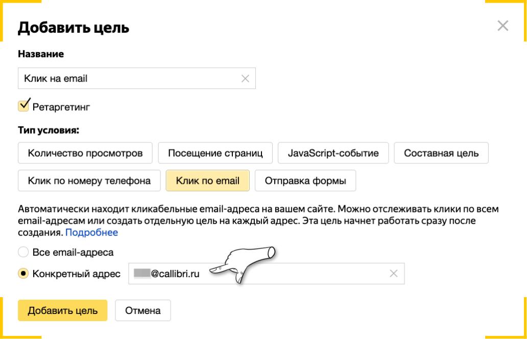 """Цель """"клик по email"""" позволяет зафиксировать пользователей, которые хотели написать на вашу почту"""