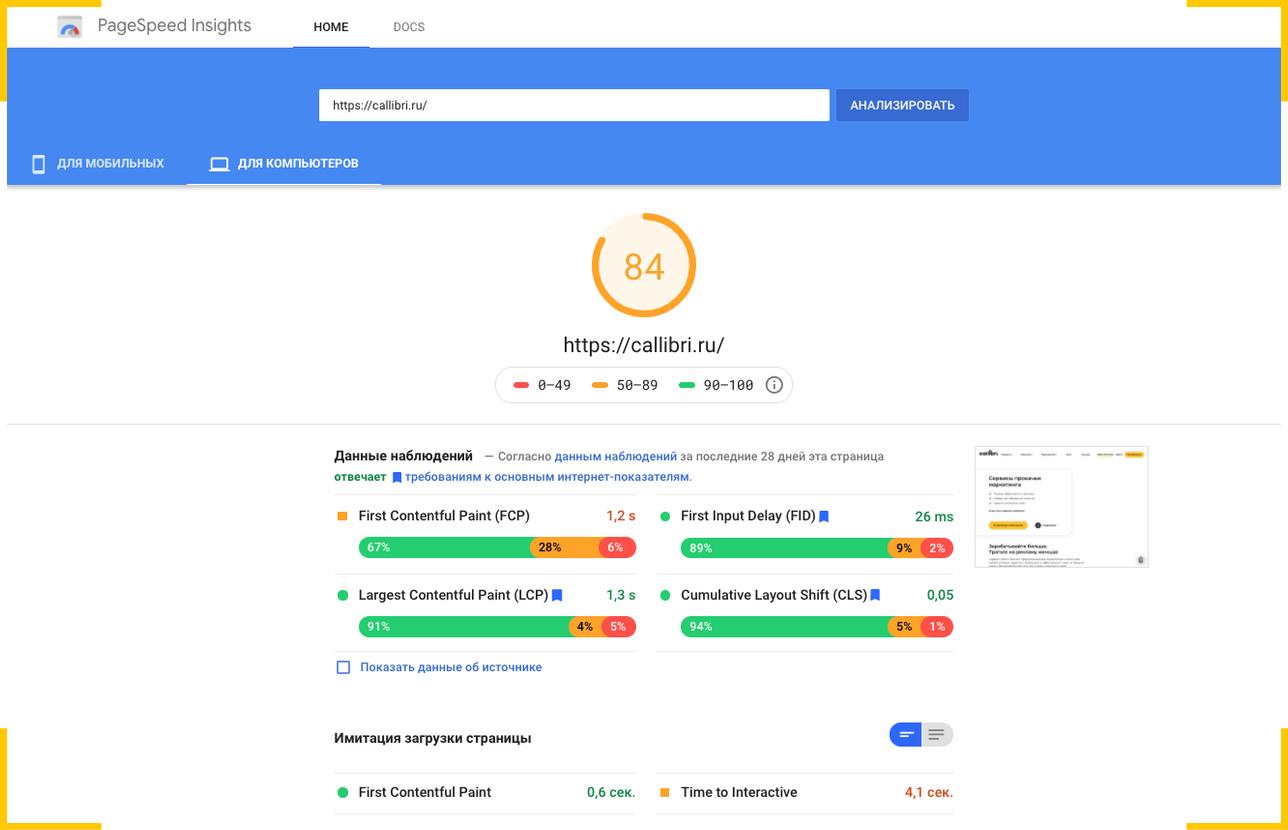 Google PageSpeed Insights измеряет скорость загрузки сайта в мобильной и десктопной версии