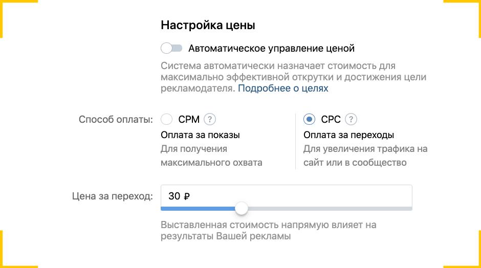 """ВКонтакте рекламная ставка называется """"цена"""", есть две модели оплаты: за клики и за показы"""
